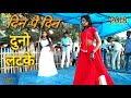 Din Par Din Duno Latake | दिन पर दिन दुनो लटके | Awdhesh Premi | Bhojpuri Arkestra Program | 2018 Mp3