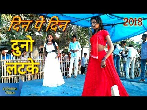 Din Par Din Duno Latake | दिन पर दिन दुनो लटके | Awdhesh Premi | Bhojpuri Arkestra Program | 2018