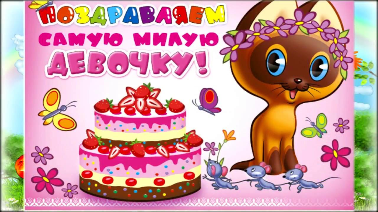 Аделина с днем рождения картинки гиф