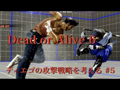 Dead or Alive 6 ディエゴの攻撃戦略を考える #5