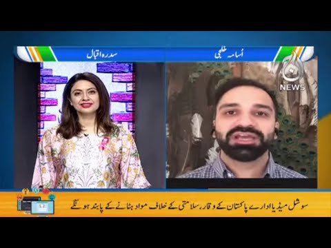 Hukumat Ki Taraf Say Social Media Kay New Rules   Aaj Pakistan with Sidra Iqbal   Aaj News