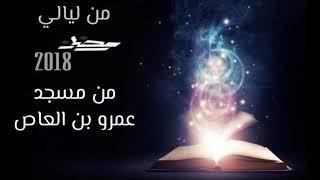 سورة الحجر للشيخ إبراهيم عبد المنعم