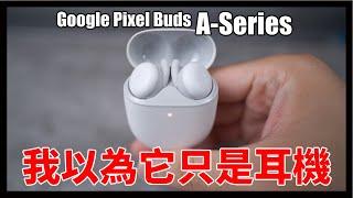 Google Pixel Buds A-Series 開箱搶先看!非評測