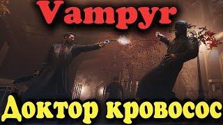 Врач вампир - игра Vampyr (прохождение) #1
