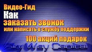 Как заказать звонок или написать в службу поддержки SkyWay Capital видео 🎥(SkyWay Capital 100 акций в подарок ▻ SkyWay Office группы компаний SkyWay ▻ https://o-skyway.blogspot.ru/2016/08/skyway-capital.html ☜☆☞○☜☆☞..., 2016-10-09T08:07:46.000Z)