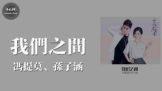馮提莫、孫子涵- 我們之間作詞:林喬作曲:宋濤編曲:朱芸編Wan Pin Chu...