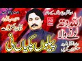 Peelo Pakian Way Allah Ditta Lonay Wala Song-Old Songs-Sad-Mp3-Old Audio_Full Song_Punjabi Sad Songs