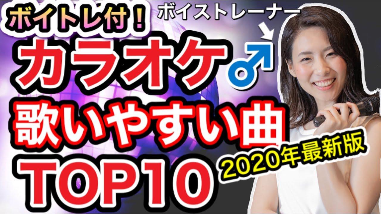 男性がカラオケで歌いやすい曲TOP10!カラオケ簡単な歌&男性版簡単な曲【2020年最新】