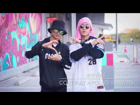 YOUNGOHM - ธารารัตน์ Thararat  Cover By Apollo x Awod