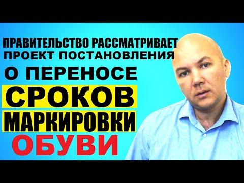 Проект постановления о продлении сроков маркировки обуви в России до 1 июля 2020 г в Правительстве
