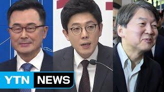 민주·한국, 총선 영입 인재 발표...안철수 곧 귀국 …