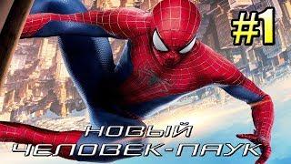 НОВЫЙ ЧЕЛОВЕК-ПАУК (The Amazing Spider-Man 1) прохождение #1 — ВОССТАНИЕ ГИБРИДОВ