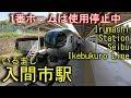 西武池袋線 入間市駅を探検してみた Irumashi Station. Seibu Ikebukuro Line