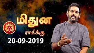 Rasi Palan | Midhunam | மிதுன ராசி நேயர்களே! இன்று உங்களுக்கு…| Gemini | 20/09/2019