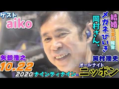 結婚したナイナイ岡村にaikoから絶妙な質問攻撃が最高にgoodでナイナイANNとメガネびいきで同じ曲が流れた2020/10/22のナインティナインのオールナイトニッポン