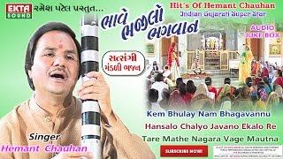 Kem Bhulay Nam Bhagavannu Re  | Hemant Chauhan |  Bhave Bhajilo Bhagvan | Old  Gujarati Bhajan