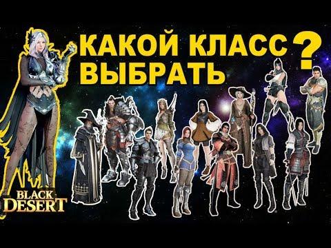 BlackDesert (MMORPG) - Кем играть ? Кого Выбрать ? Кто нагибает В BDO ?.