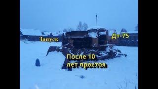 Запуск ДТ-75 после 10 лет простоя. 1978-г.в СССР
