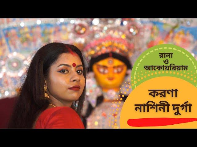 করণা নাশিনী দুর্গা - Rana Dolui - BIGBIZ Media