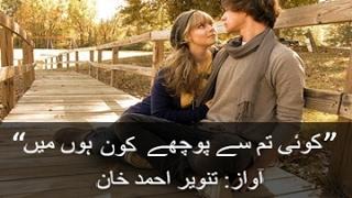Urdu Poetry - Koi tum say pochay kon hon main keh daina koi khas nahi