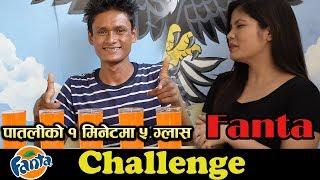 नरेश पातलीको १ मिनेटमा ५ ग्लास Fanta Challenge  || Mero Show || With Trisha | Naresh Patali