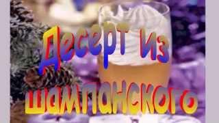 ДЕСЕРТ из ШАМПАНСКОГО.Рецепт приготовления десерта.
