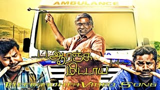 Theeraadhea Video Song -  Orange Mittai | Vijay Sethupathi | Ramesh Thilak | Justin Prabhakaran