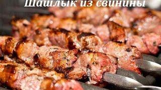 Рецепт вкусного шашлыка из мякиша свинины