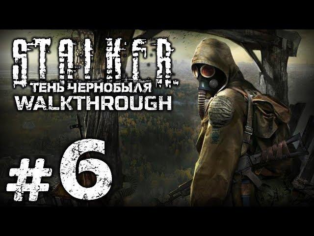 Прохождение S.T.A.L.K.E.R.: Тень Чернобыля — Часть #6: ЗАДАНИЯ НА КОРДОНЕ