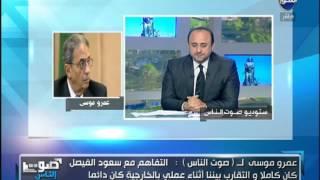 عمرو موسى يوضح موقف الفيصل في الامم المتحدة مع اسرائيل على الهواء