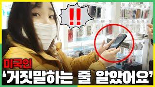 핸드폰이 하루만에..? 미국인이 충격받은 한국의 미친 …