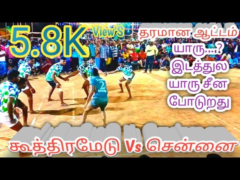 "Koothiramedu sports club🤼 VS Chennai jei beem ""# Thirupukuzhi kabadi MATCH"