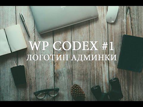WordPress логотип авторизации