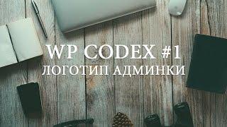 Как изменить логотип на экране авторизации WordPress. Уроки по WordPress Codex #1
