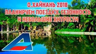 ХАЙНАНЬ ОТДЫХ 2018 / сезонность с Авиафлот<