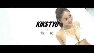 Behind the scenes at the making of Saaya Irie 入江紗綾 and KIKS TYO...
