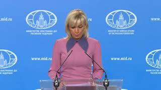 Брифинг МИД России М.В.Захаровой