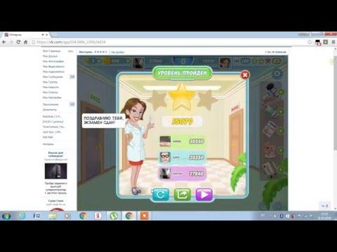 игра Интерны три в ряд приложение в контакте