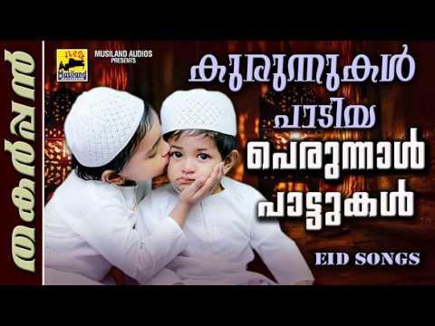 കുരുന്നുകൾ പാടിയ തകർപ്പൻ പെരുന്നാൾ പാട്ടുകൾ Malayalam Mappila Songs | Eid Songs 2018 Perunnal Songs