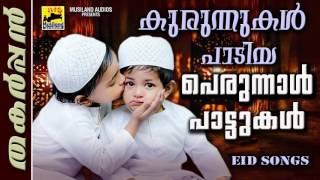 കുരുന്നുകൾ പാടിയ തകർപ്പൻ പെരുന്നാൾ പാട്ടുകൾ Malayalam Mappila Songs Eid Songs 2018 Perunnal Songs