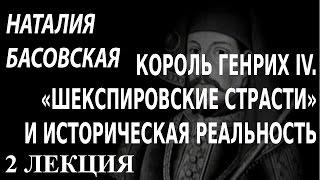 ACADEMIA. Наталия Басовская. Король Генрих IV. «Шекспировские страсти» и историческая... 2 лекция
