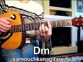 Песня Яшки цыгана - Мне бы дьявола коня Тональность ( Dm ) Как играть на гитаре песню