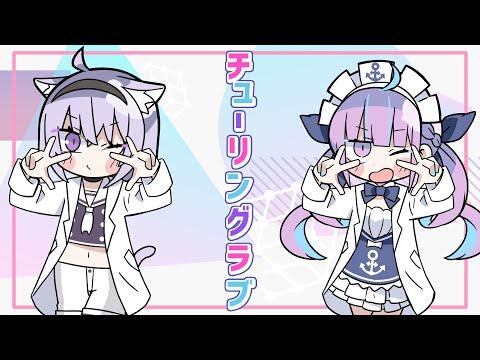 チューリングラブ /Cover 湊あくあ/猫又おかゆ【ホロライブ】