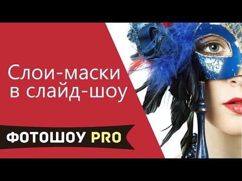 Работа со слоями масками в ФотоШОУ PRO