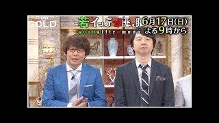 芸人が即興漫才! MCは三四郎、ゲストに矢口真里&木下ゆうかAbemaTV『...