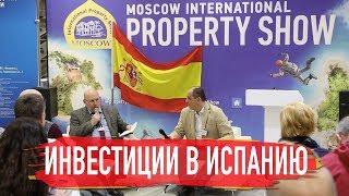 Все о недвижимости Испании | Property Show: семинар | Валерий Симонянц, Мигель Мартин де Паблос