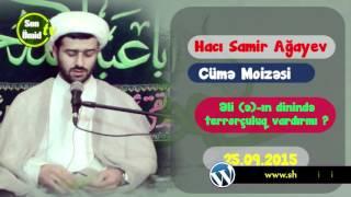 Hacı Samir cümə moizəsi  (Əli( ə )dininde terrorculuq varidi? ) 25092015