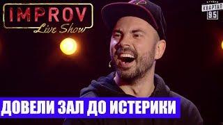 РЖАКА! История любви ДО СЛЕЗ - Импровизация 2019 ЛУЧШЕЕ!