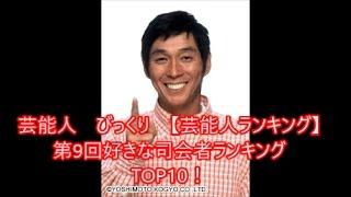 芸能人 びっくり 【芸能人ランキング】第9回好きな司会者ランキングTOP1...