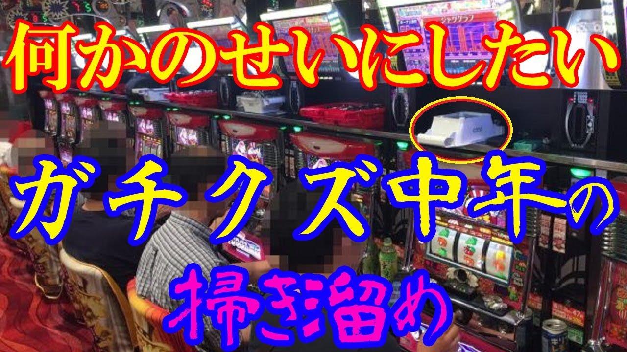 サイ スロット 爆 沖縄